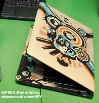 Ноутбук HP Artist Edition, оформленный встиле MTV