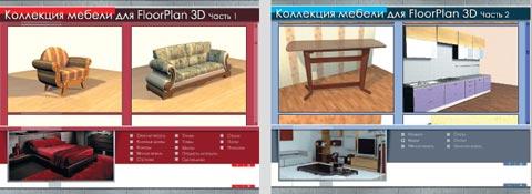Для FloorPlan 3D в компании «МедиаХауз» приготовили два дополнительных диска с трехмерными образцами мебели
