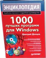 Донцов Д. 1000 лучших программ для Windows. СПБ.: Питер, 2008. 544 с.: ил