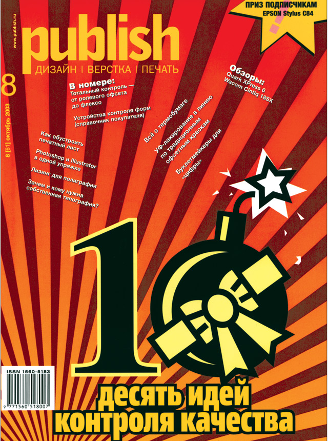 Журнал Publish выпуск 08, 2003