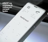 Аппарат под названием fbt снабжен клавиатурой Брайля