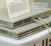 При разработке коммутаторов AT-x600 первостепенное внимание уделялось масштабируемости, безопасности, простоте управления, надежности