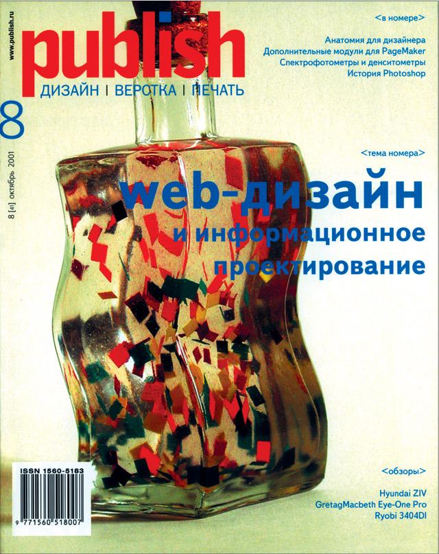 Журнал Publish выпуск 08, 2001