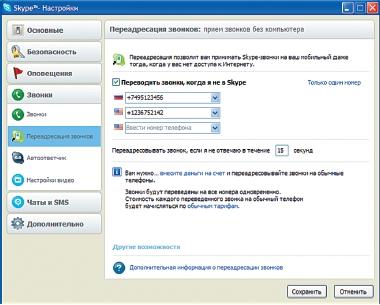 Установка переадресации вызовов в Skype