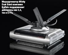 Маршрутизатор Nfinity Dual Band компании Buffalo поддерживает диапазоны как 2,4, так и 5 ГГц