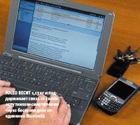 Foleo весит 1,13 кг иподдерживает связь со своим «спутником-смартфоном» через беспроводное соединение Bluetooth