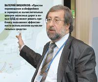 Валерий Вишняков: «Простое перемещение мэйнфреймов и серверов из вычислительных центров железных дорог в новые ЦОД не может решить проблему повышения эффективности использования вычислительных средств»