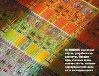 По мнению многих экспертов, разработка архитектуры Nehalem— один из самых значительных шагов, которые корпорация Intel сделала за последнее время