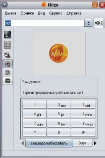 Интерфейс программного телефона Ekiga для Linux