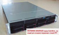 Программно-аппаратный сервер CodecWorks, служащий для оснащения передающих станций IPTV