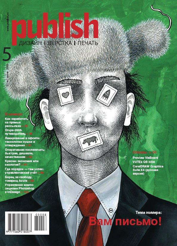 Журнал Publish выпуск 05, 2008