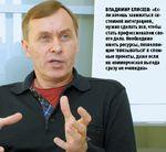 Владимир Елисеев: «Если хочешь заниматься системной интеграцией, нужно сделать все, чтобы стать профессионалом своего дела. Необходимо иметь ресурсы, позволяющие 'ввязываться' всложные проекты, даже если их коммерческая выгода сразу не очевидна»