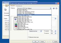 Выбор профиля в программе Universal Document Converter