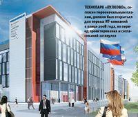 Технопарк «Пулково», согласно первоначальным планам, должен был открыться для первых ИТ-компаний вконце 2008 года, но период проектирования исогласований затянулся