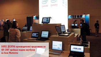 Более десятка производителей представили на IDF-2007 пробные модели ноутбуков