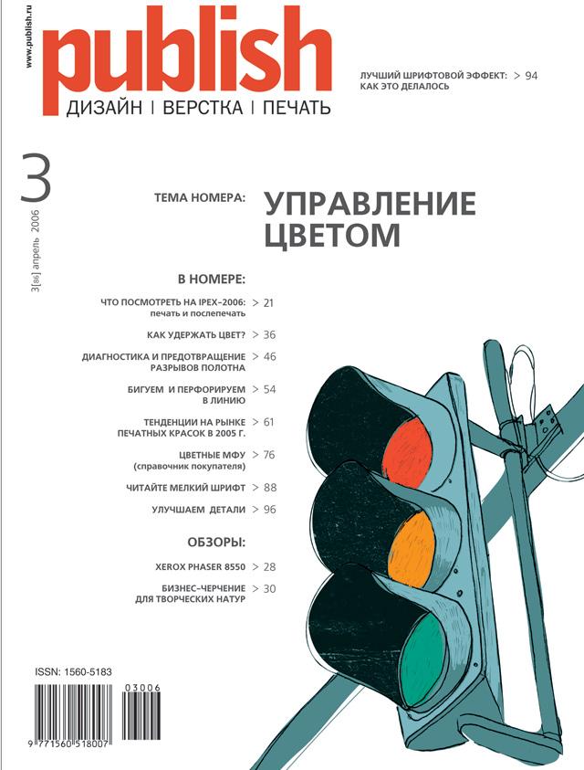 Журнал Publish выпуск 03, 2006