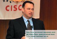 Павел Бетсис рассчитывает приумножить наследие Роберта Эйджи, удвоив российский бизнес Cisco в течение ближайших трех лет