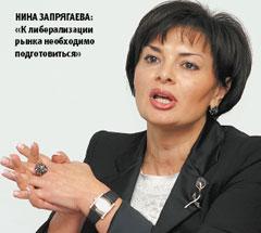 Нина Запрягаева: «Клиберализации рынка необходимо подготовиться»