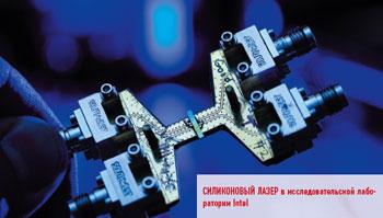 Силиконовый лазер в исследовательской лаборатории Intel