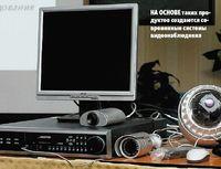На основе таких продуктов создаются современные системы видеонаблюдения