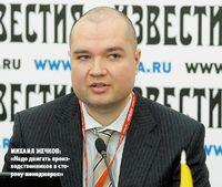 Михаил Жечков: «Надо двигать производственников в сторону менеджеров»