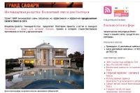 Интерфейс блога: в левой части — текст, в правой — ссылки на популярные записи