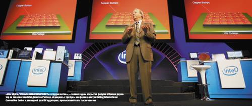 «Мы здесь, чтобы символизировать сотрудничество»,— заявил вдень открытия форума вПекине директор по технологиям Intel Джастин Раттнер, обращаясь стрибуны конференц-центра Beijing International Convention Center крекордной для IDF аудитории, превысившей пять тысяч человек