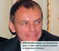 Юрий Бельский пообещал, что ключевой вектор работы его офиса будет по-прежнему направлен на корпоративных заказчиков