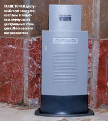 Такие точки доступа Aironet 1100 установлены взащитных корпусах на центральных станциях Московского метрополитена