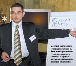 Максим Кантарович: «Главный критерий выбора любой учетной системы для крупного холдинга— правильность консолидации финансовой отчетности»