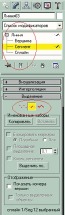 Рис. 4. Кнопки и меню переключения режимов  редактирования сплайна