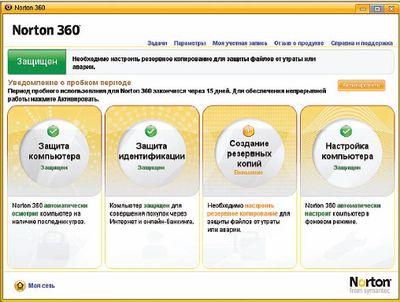 Главное окно Norton 360: основные возможности