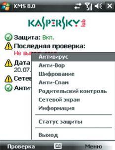 Стартовое меню KMS 8.0