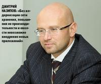 Дмитрий Назипов: «Без модернизации сети хранения, повышения ее производительности и емкости невозможно внедрение новых приложений»