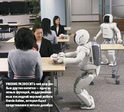 Умение разносить чай или любые другие напитки— одна из новых функций, поддерживаемых последней версией робота Honda Asimo, которая была представлена вначале декабря