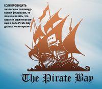 Если проводить аналогию с голливудскими фильмами, то можно сказать, что главная сюжетная линия в деле Pirate Bay далеко не исчерпана