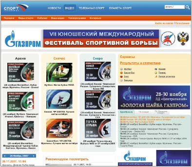 В России уже осуществлены два пилотных проекта, которые реализованы на технологиях Microsoft,— «Король ринга», созданный компанией ОРТ, иSportbox, являющийся электронной версией канала «Спорт». Используемая впроекте Sportbox технология позволяет вести вещание врежиме прямого эфира или по запросу. Ктому же увещательной компании есть возможность подмешивать ввидеопоток рекламные сообщения, причем для каждого пользователя вотдельности