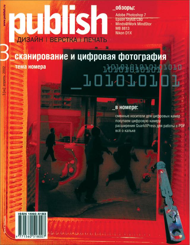 Журнал Publish выпуск 03, 2002