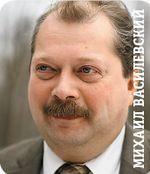 Михаил ВасилевскИЙ