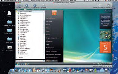 Приложения MacOS можно вызывать из меню «Пуск»