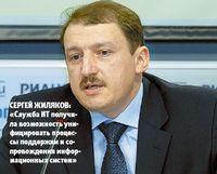 Сергей Жиляков: «Служба ИТ получила возможность унифицировать процессы поддержки и сопровождения информационных систем»