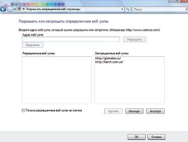 Разрешение или запрещение определенных веб-узлов