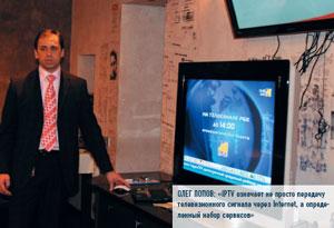 Олег Попов: «IPTV означает не просто передачу телевизионного сигнала через Internet, а определенный набор сервисов»