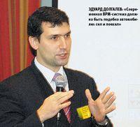 Эдуард Долгалев: «Современная BPM-система должна быть подобна автомобилю: сел и поехал»