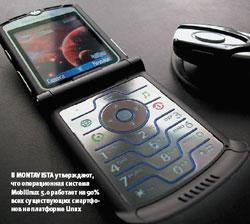В MontaVista утверждают, что операционная система Mobilinux 5.0 работает на 90% всех существующих смартфонов на платформе Linux