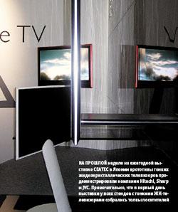 На прошлой неделе на ежегодной выставке CEATEC вЯпонии прототипы тонких жидкокристаллических телевизоров продемонстрировали компании Hitachi, Sharp иJVC. Примечательно, что впервый день выставки увсех стендов стонкими ЖК-телевизорами собрались толпы посетителей