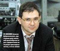 По мнению Алексея Добровольского, при слиянии двух компаний целесообразно отдать предпочтение интеграции прикладных систем, а не их замене