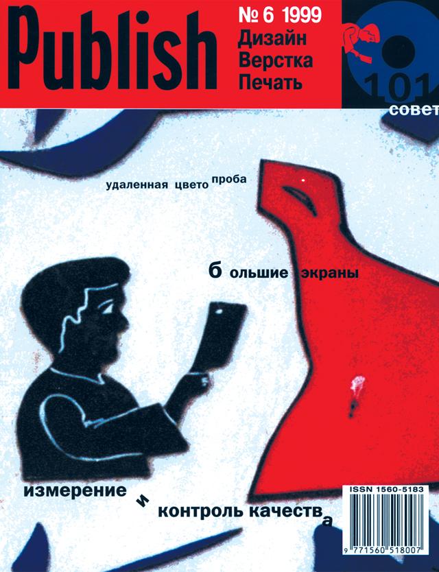 Журнал Publish выпуск 06, 1999