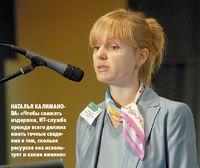 Наталья Калиманова: «Чтобы снижать издержки, ИТ-служба прежде всего должна иметь точные сведения о том, сколько ресурсов она использует и какие именно»
