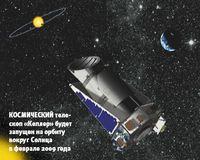 Космический телескоп «Кеплер» будет запущен на орбиту вокруг Солнца вфеврале 2009 года